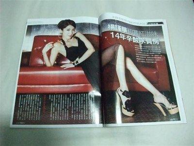 楊謹華 /  苦等十四年發光 。初嘗走紅的滋味/  雜誌內頁 /  3張5頁 /  2009年