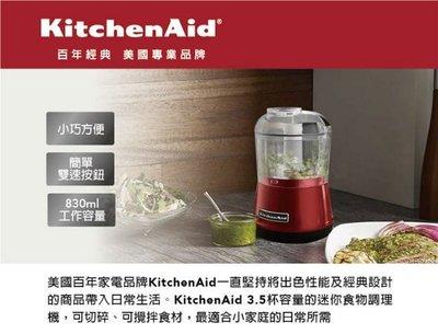 全新 現貨 KITCHENAID 美國名牌 小型食物 調理機 KFC3511TCU 太空銀色
