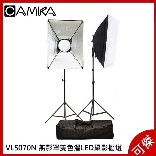 CAMKA 肯佳 VL5070N 無影罩雙色溫LED攝影棚燈 補光燈 持續燈(兩只裝) 公司貨  可傑