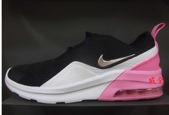 【威全全能運動館】NIKE AIRMAX MOTION2 GS慢跑鞋 現貨保證正品公司貨 女生 童款AQ2745-001