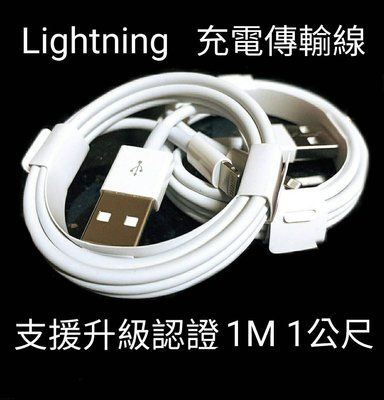 iPhone 充電傳輸線 一米充電線 適用 Lightning iOS 手機 100cm白線 新北市
