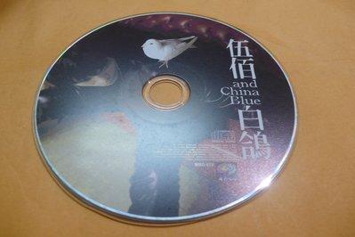 紫色小館-87-2------伍佰-白鴿