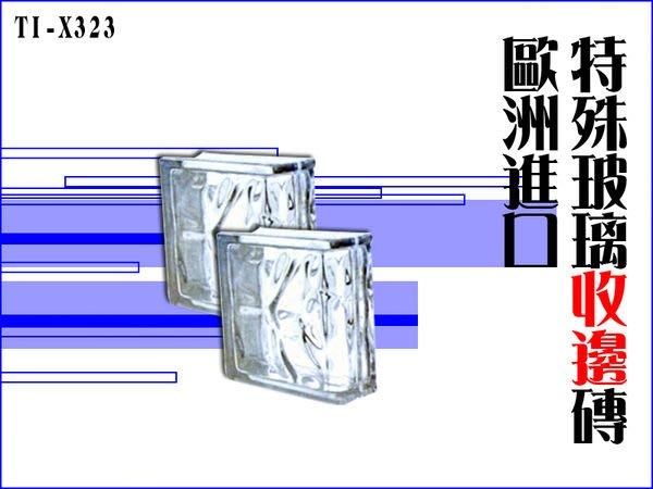 【安心整合】歐洲進口收邊玻璃磚TI-X323-歐洲/東南亞/進口磁磚/玻璃磚/進口磚