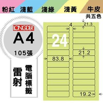 辦公NO.1【longder龍德】電腦標籤紙 24格 LD-889-G-A 淺綠色 105張 影印 雷射 貼紙
