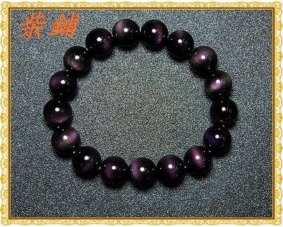 【柴鋪】特選 墨西哥彩虹眼 全紫眼黑曜石手鍊 顆顆雙紫光眼 10mm圓珠(G7-2)