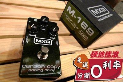 『硬地搖滾』全館免運!分期零利率!MXR M169 Carbon Copy Analog Delay