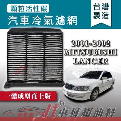Jt車材 - 蜂巢式活性碳冷氣濾網 - 三菱 MITSUBISHI LANCER 2001-2002年 一體成形直上板