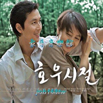 【象牙音樂】韓國電影原聲-- 好雨時節 Season Of Good Rain OST/鄭雨盛