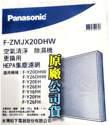 國際牌除濕機HEPA濾網F-ZMJX20DHW 適用F-Y20DHW ,F-Y20EH F-Y26EH等