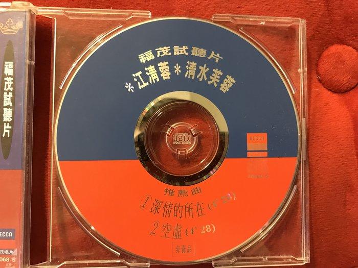 [CD試聽片]汪清蓉-清水芙蓉-裸片附外殼(外殼些許裂痕)
