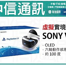 PS4 PlayStation VR-攝影機同捆組-頭戴裝置-攜碼遠傳電信999商品2180元-中信通訊