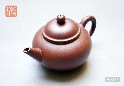 【127】早期標準壺(一廠壺),中國宜興,1960年代