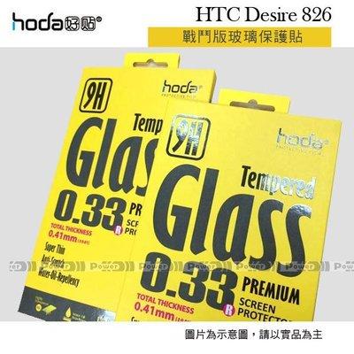 威力國際˙HODA-GLA HTC Desire 826 鋼化玻璃保護貼/ 保護膜/ 螢幕貼/ 玻璃貼/ 螢幕膜 台北市