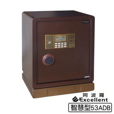 【皓翔金庫保險箱】阿波羅e世紀-智慧型電子保險箱53ADB