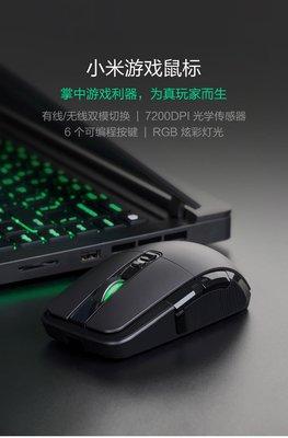 小米遊戲鼠標 小米電競專用鼠標 功能優異 CP值高 官方原裝正品