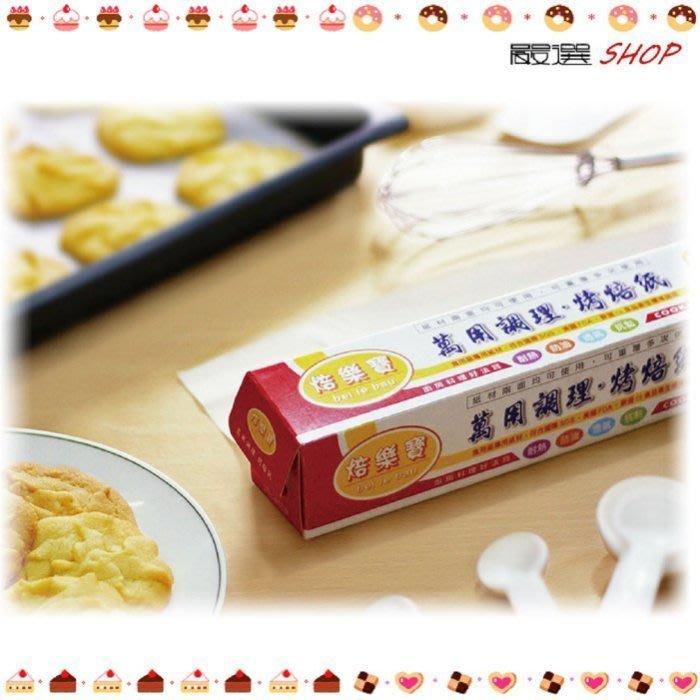 【嚴選SHOP】台灣製造 食品級 焙樂寶 萬用調理紙(小) 烤盤 烤焙紙 料理紙 烘烤 烘焙 餐廚 烤箱【K079】