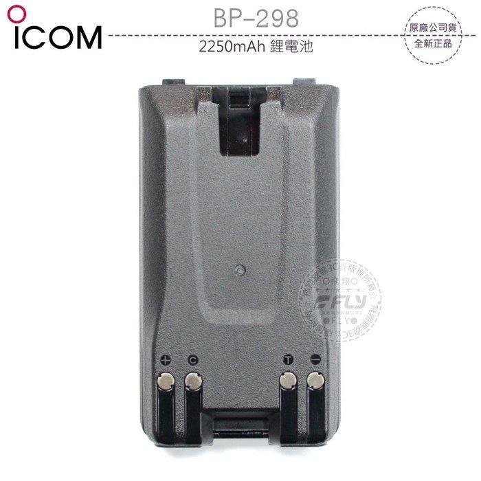 《飛翔無線3C》ICOM BP-298 2250mAh 鋰電池│公司貨│適用 IC-V86