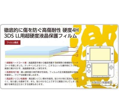 3DSLL/XL專用 日本 業界最強 激硬 超硬度液晶保護 4H等級 螢幕保護貼 【板橋魔力】