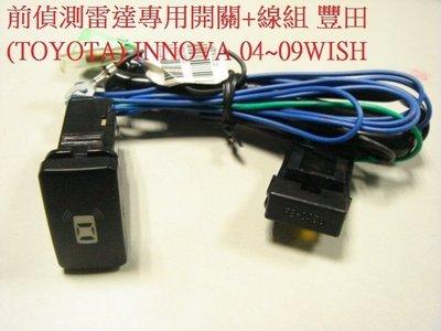 新店【阿勇的店】TOYOTA INNOVA  04~09 WISH 專用前偵測雷達 開關+線組 前置雷達開關+線組