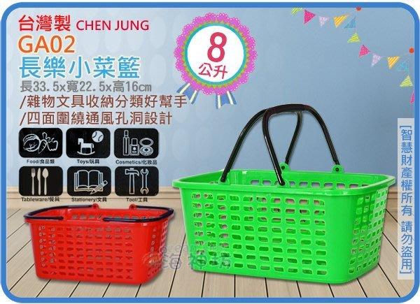 =海神坊=台灣製 GA02 長樂小菜籃 長方形紙林 收納籃 塑膠籃 手提籃 購物籃 8L 120入4100元免運