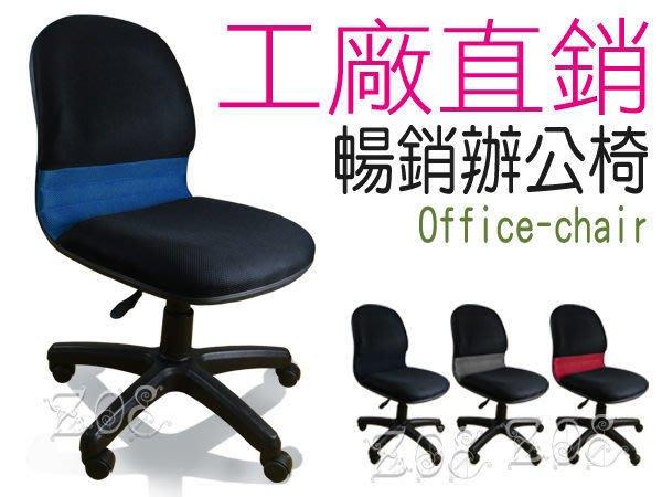 【椅統天下】暢銷辦公椅 多色可選 經濟實惠 職員椅 辦公室坐椅 廉價出清