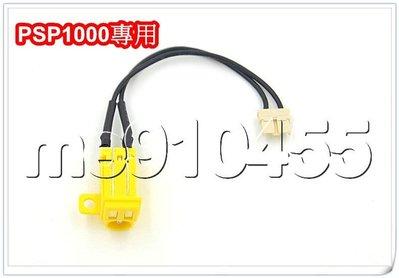 PSP1000   電源插口  1000 專用  充電接口  電源插頭  充電口 零件  PSP 配件  有現貨