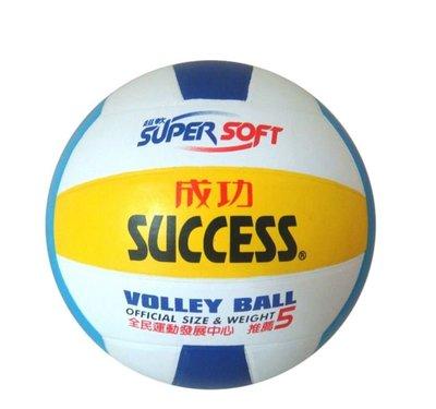 【康庭文具】SUCCESS 成功 S1351 日式三色排球 5號比賽標準規格