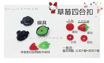 可愛造型四合扣/草莓四合扣 *****每包10套****