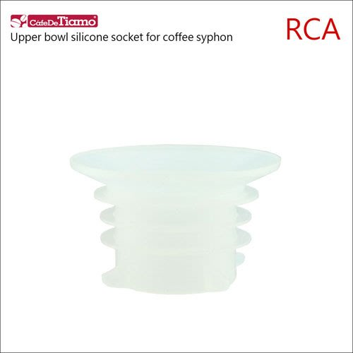 Tiamo咖啡 館~BC0039~Tiamo RCA 虹吸壺上座矽膠墊 syphon