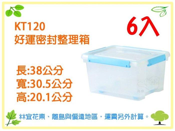 【otter】6入含運 好運密封整理箱 (附輪)  KT120  聯府 KEYWAY  置物箱 整理箱 收納箱