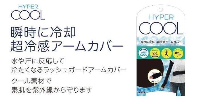 日本進口~涼感 透氣 抗UV 吸水速乾 長袖套(共2款)