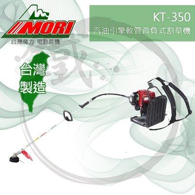 *小鐵五金*MORI台灣魔力 川崎引擎式割草機 KT-350 汽油引擎軟管背負式割草機 kawasaki