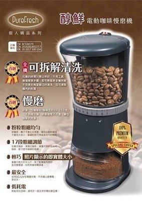 免運費 (贈品好禮六選一) 再加送原木毛刷 PureFresh 醇鮮電動咖啡慢磨磨豆機.(標準版) 12V可插車電源