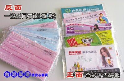 好時光 廣告 面紙 口罩  海報式全彩印刷 贈品 禮品 廣告文宣 宣導品 台灣製造