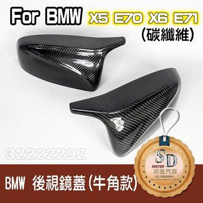 【SD祥登汽車】BMW 替換式牛角款 ...