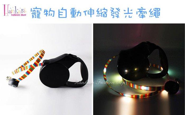 ☆[Hankaro]☆ 寵愛毛小孩可充電LED發光自動伸縮牽引繩狗牽繩2.5米