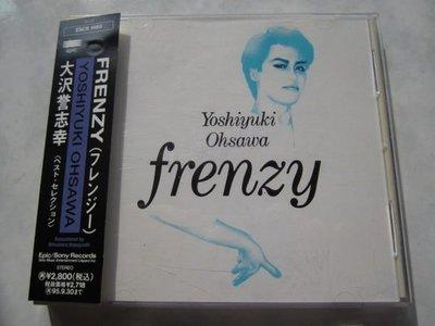 *日版CD-- 大沢誉志幸 -- FRENZY ( 附側標)
