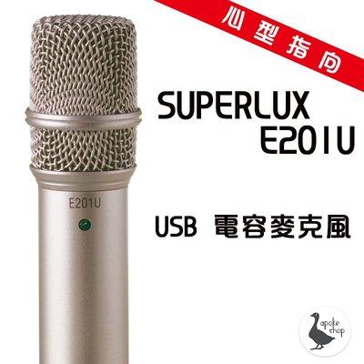 舒伯樂 Superlux E201U 樂器麥克風 電容式 USB 麥克風 SAMSON Meteor Mic c01u
