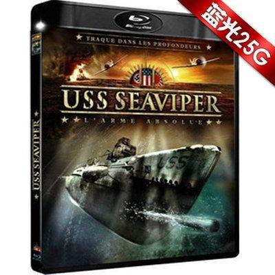 【藍光電影】U-571續集深海毒蛇  11-073