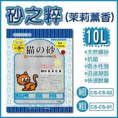 貓之砂 茉莉薰香 粗/細(10L) 組砂/細砂特價195元/包-3包免運費