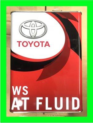 (新竹優質店家)  LEXUS變速箱油 TOYOTA 自排油 ATF WS 4L 豐田 原廠原裝鐵桶 變速箱油WS全車系