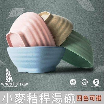 [愛雜貨] 小麥秸稈 竹節造型 可微波 環保防滑 湯碗 飯碗 小麥餐具