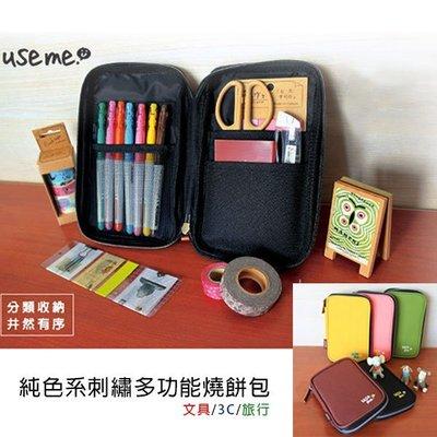 護照包 開學季 3C包 筆袋 旅行包 ( SPC-239 USE ME 純色系刺繡燒餅包 ) 收納 iHOME愛雜貨
