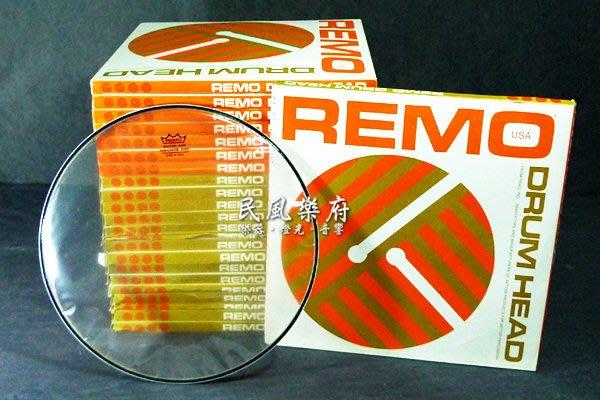 《民風樂府》美國製 REMO USA 14吋 小鼓底皮