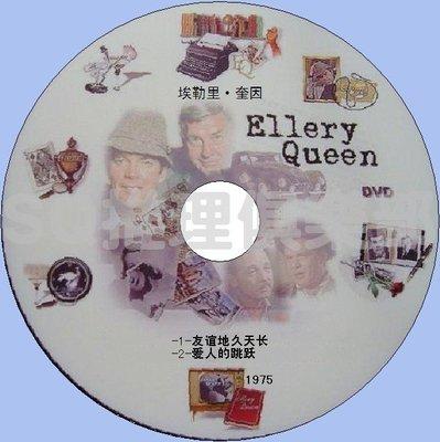 老店新開!推理劇集 1975美推理劇DVD:埃勒里.奎因探案集 Ellery Queen 2集 中文字幕 DVD