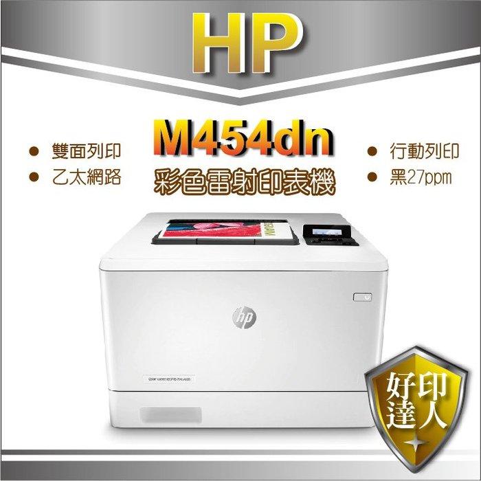 好印達人【取代 M452dn】HP Color LaserJet Pro M454 dn/ m454 雙面彩色雷射印表機