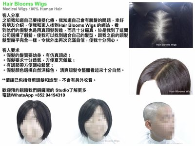 Hair Blooms Wigs 真髮醫療假髮 (化療脫髮專用) Medical Wig for chemotherapy patient