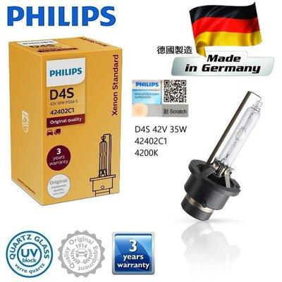 飛馳車部品~德國PHILIPS 飛利浦 彩盒裝 4200K 42402C1 D4S 4200K HID氙氣燈管3