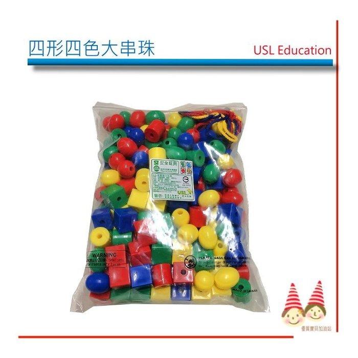 2-4歲幼兒系列【U-Bi小舖】四形四色 大串珠 量販包160PCS
