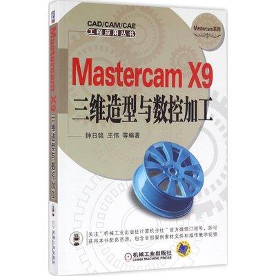 PW2【電腦】Mastercam X9三維造型與數控加工